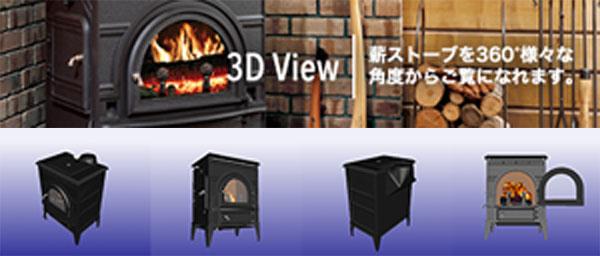 薪ストーブを360°様々か角度からご覧になれます。