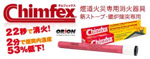 煙道火災専用消火器具 チムフェックス