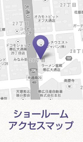 ショールームアクセスマップ