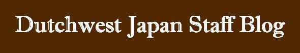 Dutchwest Japan Staff Blog