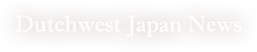 Dutchwest Japan News