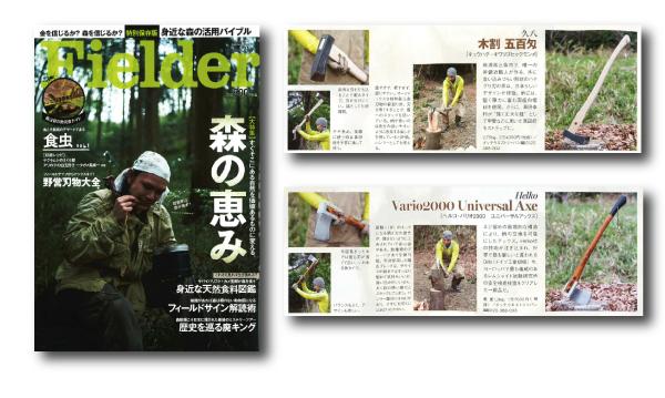 fielder-vol21
